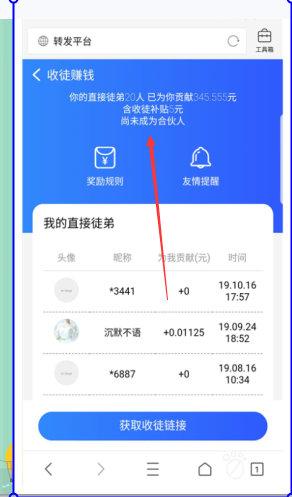 转发平台,微信挂机每天免费加群0.3起提现秒到账 今日推荐 第4张