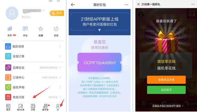 21财经app,新用户下载注册参与有奖问答得现金红包秒推 薅羊毛 第1张