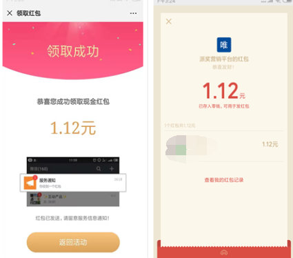 21财经app,新用户下载注册参与有奖问答得现金红包秒推 薅羊毛 第2张