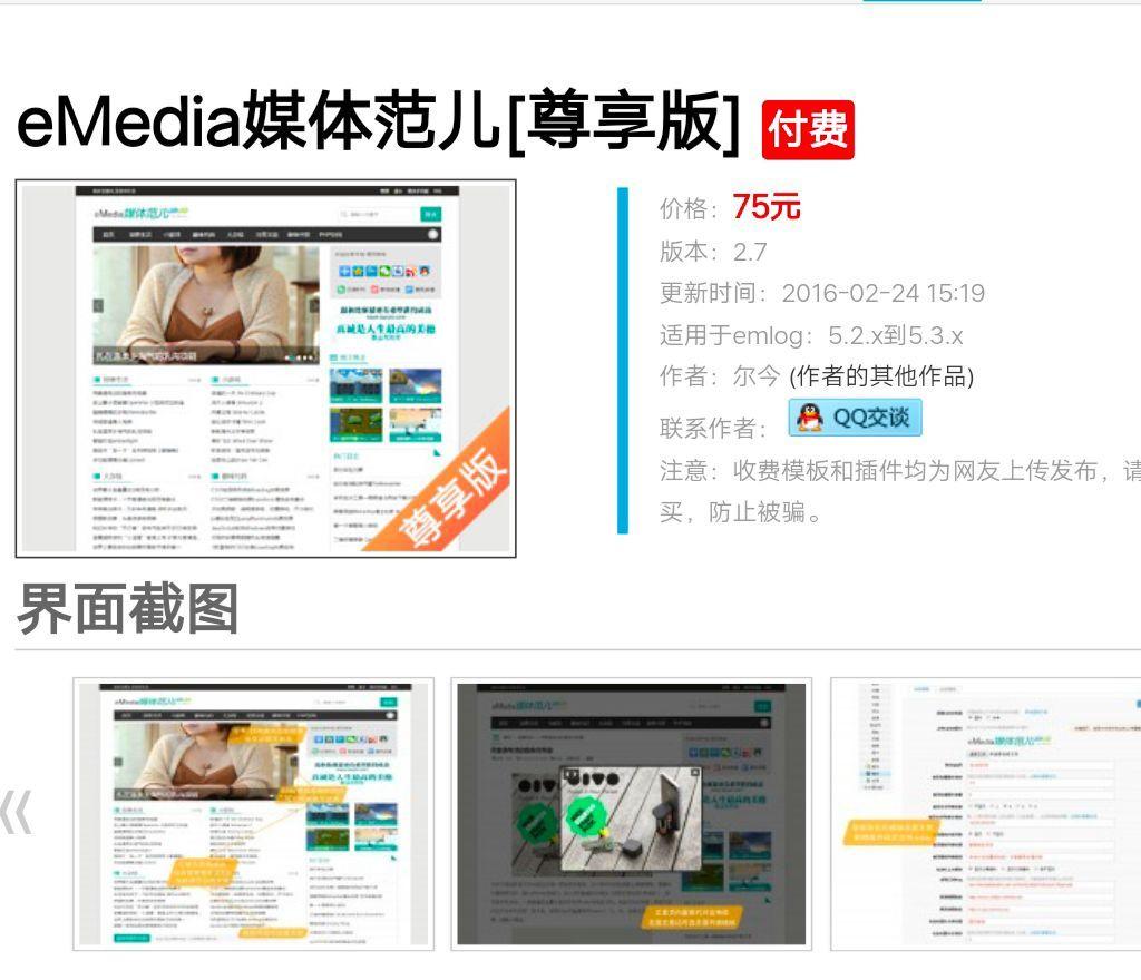 Emlog模板 | eMedia媒体范(尊享版)-适合教程网