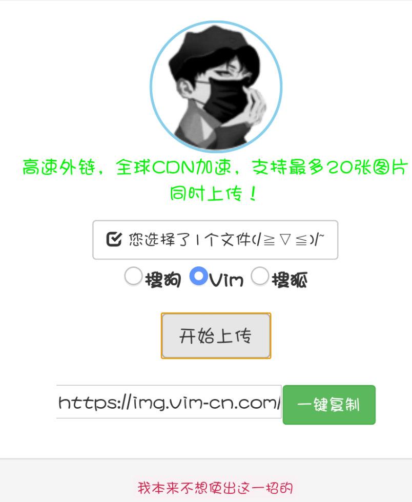 极简图床源码 – 支持:搜狗 搜狐 Vim。