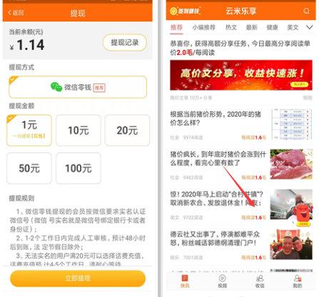 分享文章赚钱app,云米乐享平台 手机赚钱 第3张