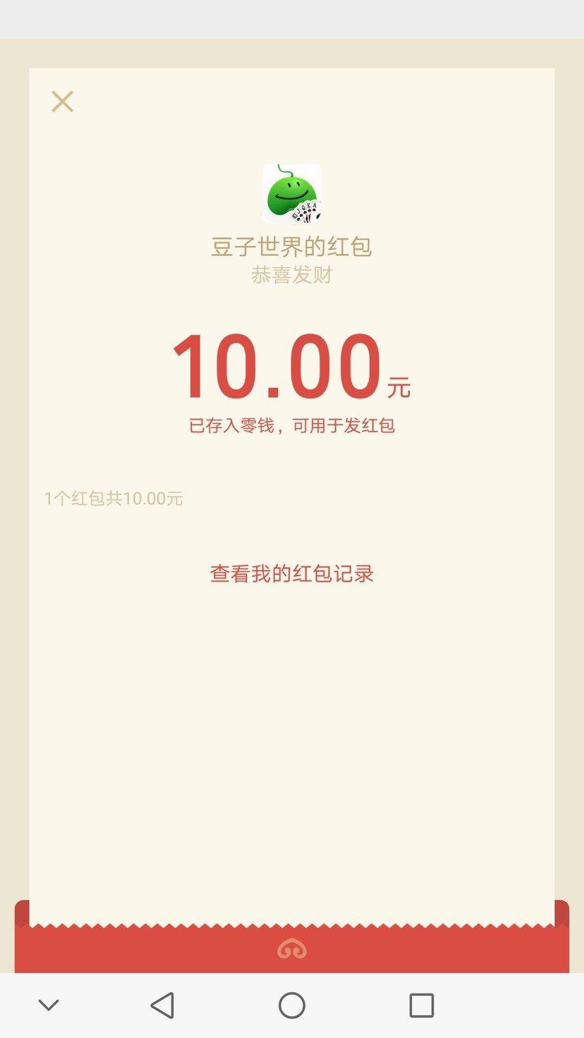 万人斗地主,完成7天新手任务提10元红包秒到 网络赚钱 第4张