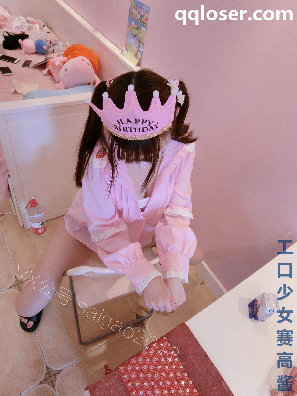 双马尾少女工口赛高酱、生日主题粉色衬衣齐B牛仔裤图包