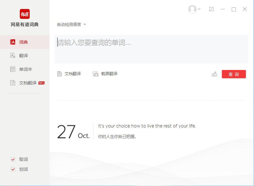 【2020-03-22】网易有道词典 v8.9.0 纯净版 By:飞扬时空