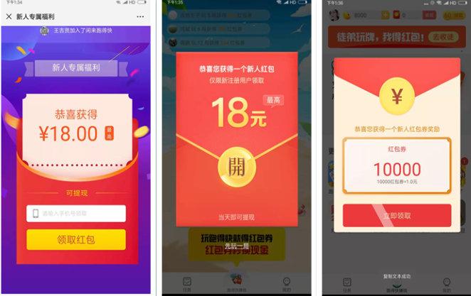 闲来跑的快赚现金游戏app,新用户首次赢一局提现1元 网络赚钱 第2张