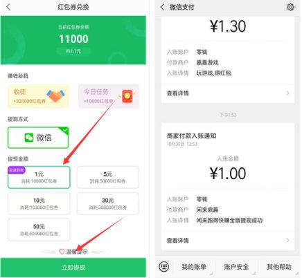 闲来跑的快赚现金游戏app,新用户首次赢一局提现1元 网络赚钱 第3张