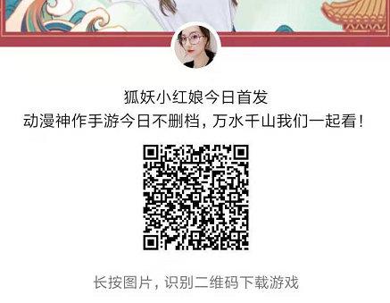 狐妖小红娘腾讯手游app,拉新赚赏金奖励提现秒到 网络赚钱 第2张