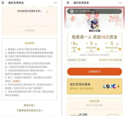 狐妖小红娘腾讯手游app,拉新赚赏金奖励提现秒到 网络赚钱 第4张
