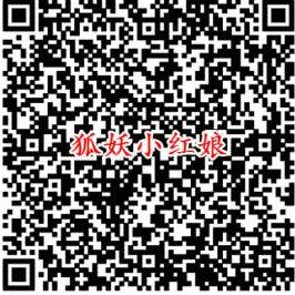 狐妖小红娘腾讯手游app,拉新赚赏金奖励提现秒到 网络赚钱 第3张