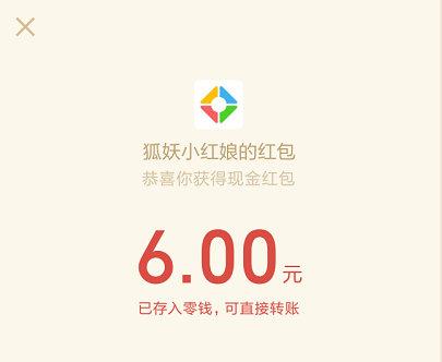 狐妖小红娘腾讯手游app,拉新赚赏金奖励提现秒到 网络赚钱 第5张