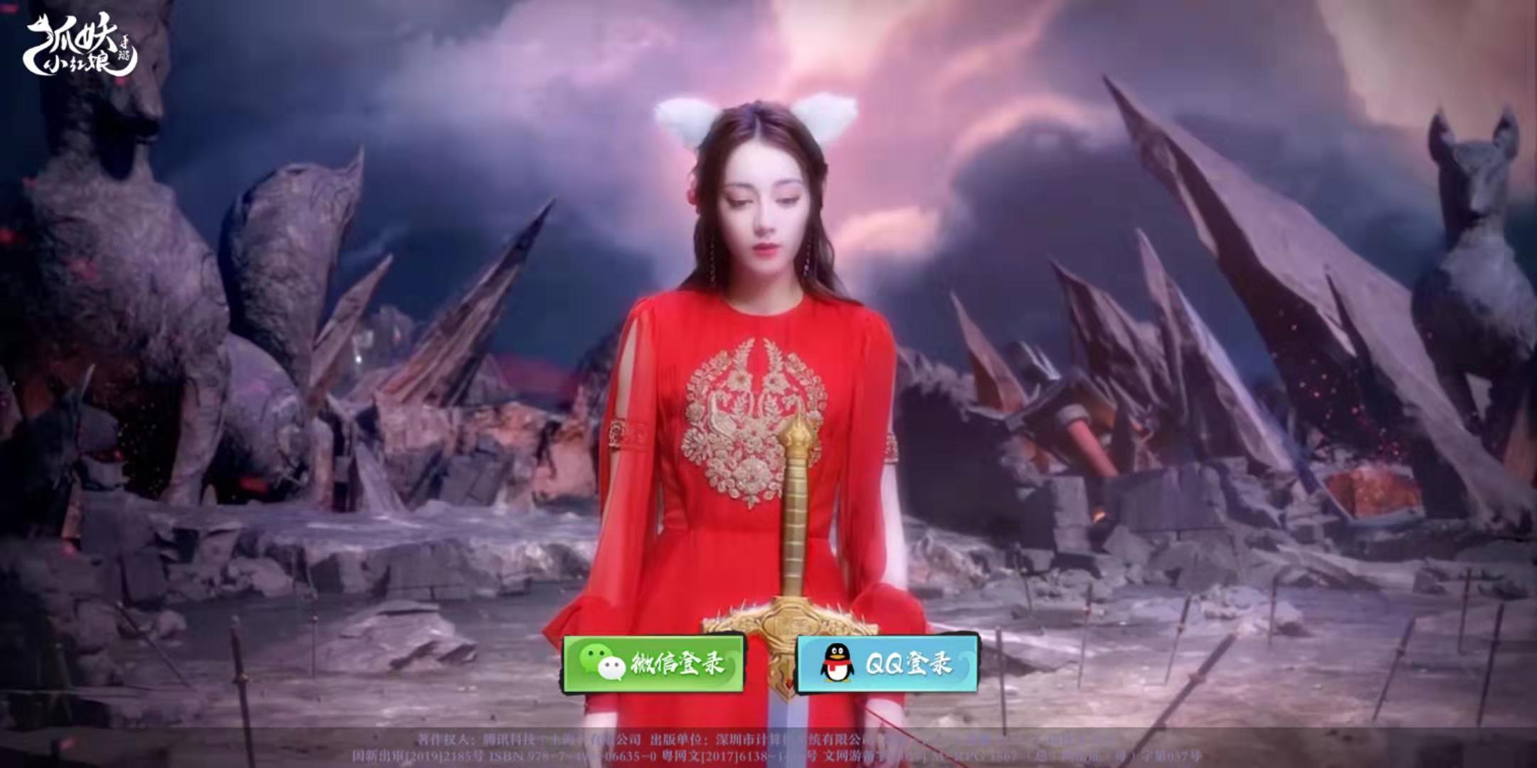 狐妖小红娘腾讯手游app,拉新赚赏金奖励提现秒到 网络赚钱 第1张