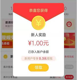 手机平台赚钱,转米米APP新用户登录就送1元,可提现 手机赚钱 第2张
