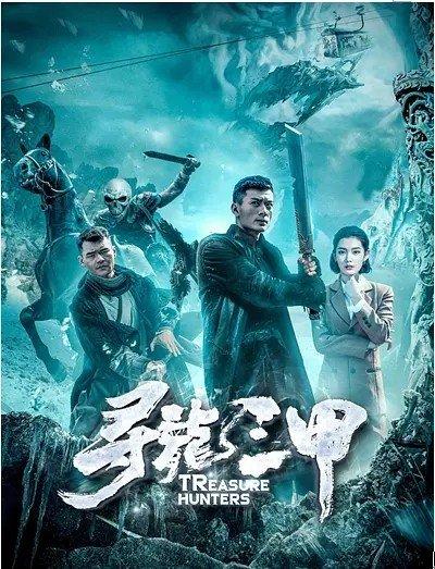 2019 中國《尋龍三甲》講述了護寶英雄后人秦三甲保護中華寶藏的傳奇故事