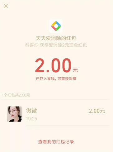 天天爱消除游戏赚钱,新人注册领微信红包2元 网络赚钱 第3张