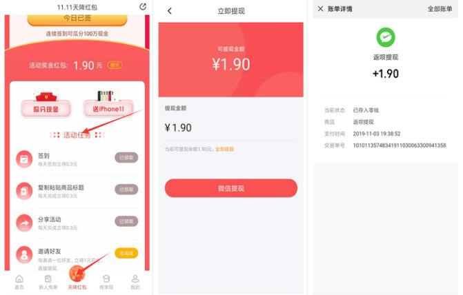 返呗app购物返现现金平台,新人0元享免单 手机赚钱 第2张