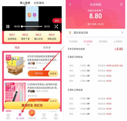 返呗app购物返现现金平台,新人0元享免单 手机赚钱 第3张