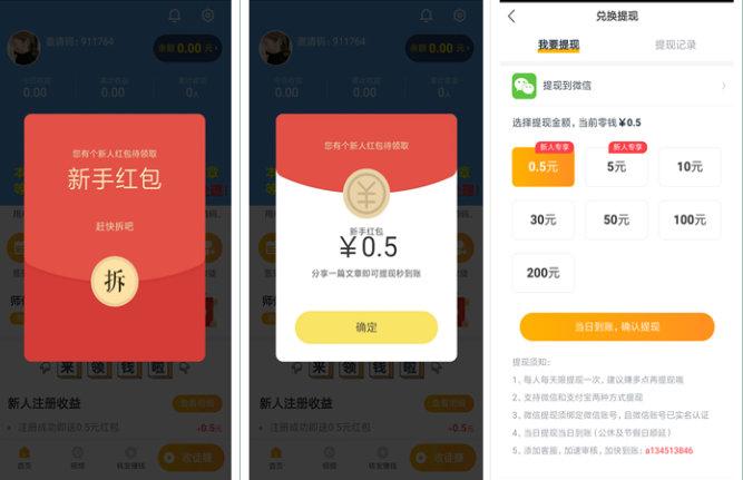 海豹快讯app,转发文章赚钱平台单价0.30元起 手机赚钱 第2张