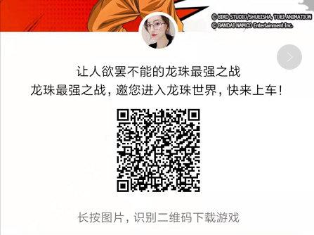 龙珠最强之战游戏赚钱,邀请好友得17元赏金 网络赚钱 第2张