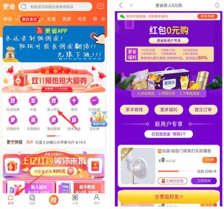 更省app,新用户下载专享0元撸实物 薅羊毛 第3张