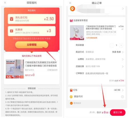 更省app,新用户下载专享0元撸实物 薅羊毛 第4张