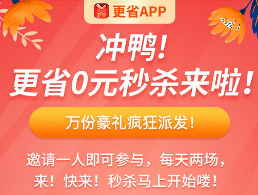 更省app,新用户下载专享0元撸实物 薅羊毛 第1张