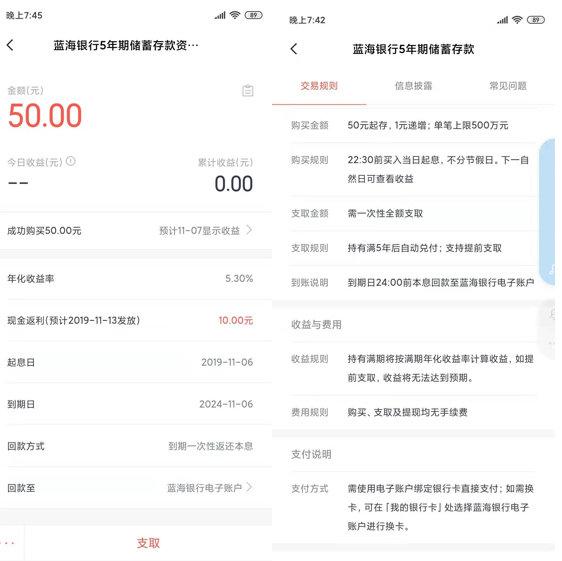 手机赚钱项目有哪些?小米金融app,投50元7天赚10元 手机赚钱 第4张