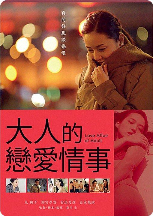 大人的恋爱情事 2016.HD1080P 迅雷下载