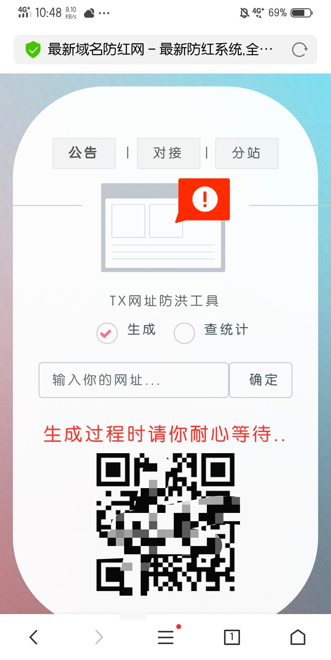 最新域名防红系统全解密教程_附源码