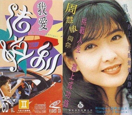 1994年 [我愛法拉利][1080p][HD-mkv/1.75G][國粵雙語中字]