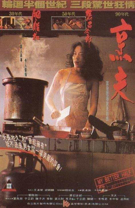 1993年  香港劇情[烹夫][720p][HD-mkv/1.72G][國語中英字]