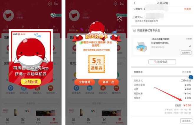 免费撸实物平台,融e购app 薅羊毛 第1张