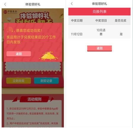 中银基金app,新老用户必中10元话费 薅羊毛 第2张