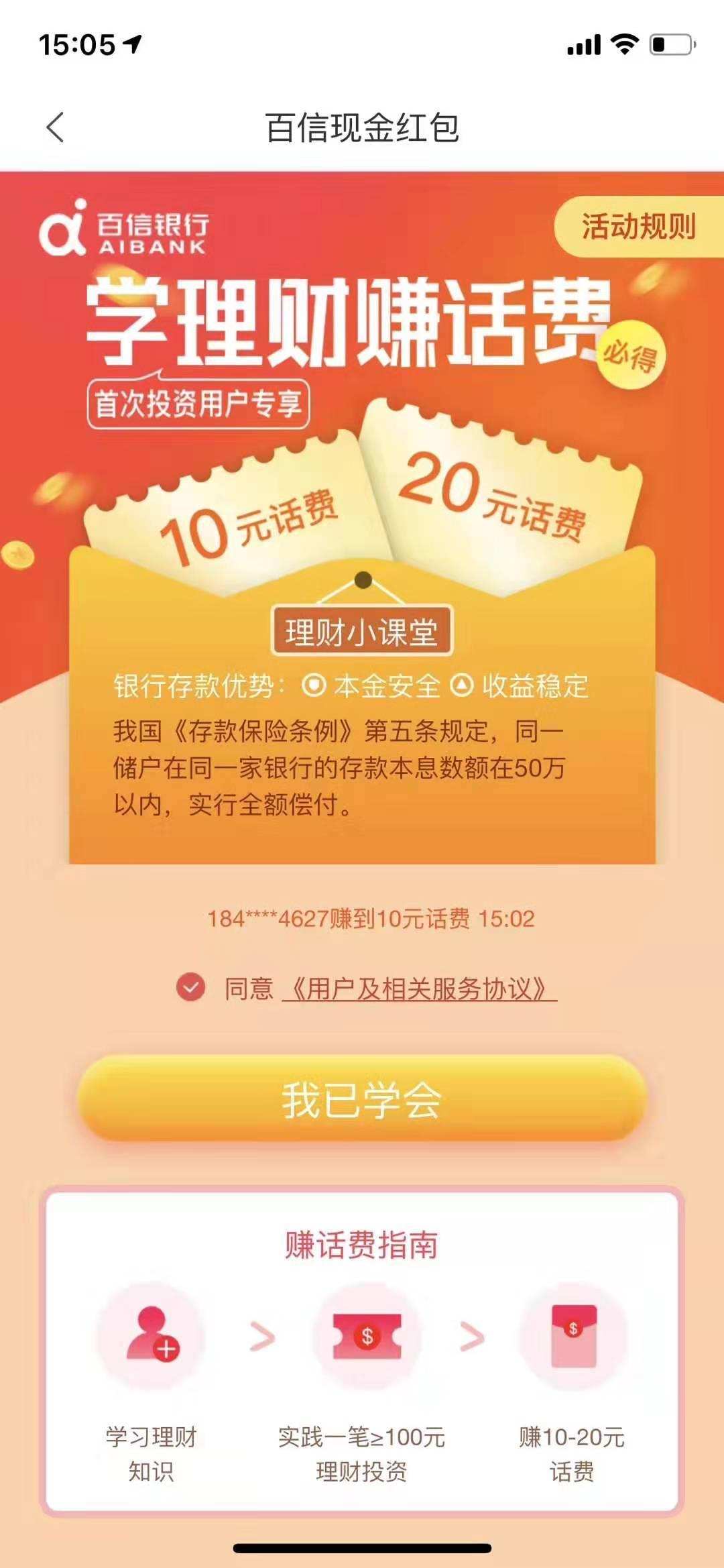 百信银行app新用户注册免费领取10-20元话费 网上赚钱 第2张