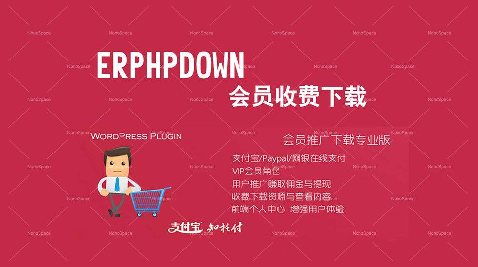 WordPress Erphpdown 收费查看下载/VIP/推广/用户中心/免登陆 【送积分兑换充值卡插件】