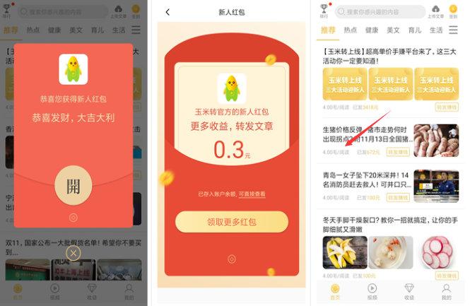转发文章正规手机赚钱平台_玉米转app 手机赚钱 第3张