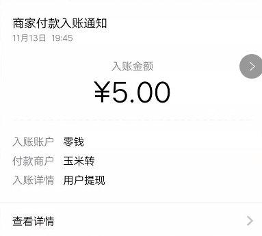 转发文章正规手机赚钱平台_玉米转app 手机赚钱 第4张