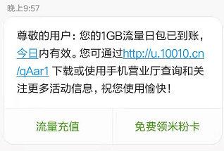 联通用户福利_免费领取1GB流量秒到账 薅羊毛 第2张