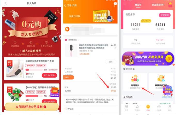 免费撸实物还可以赚钱的购物平台_可萌精选app 薅羊毛 第3张