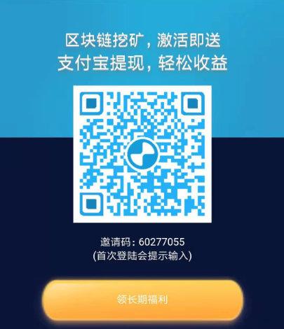 雪球区块链app,新人首次领1-30现金可提现 手机赚钱 第1张