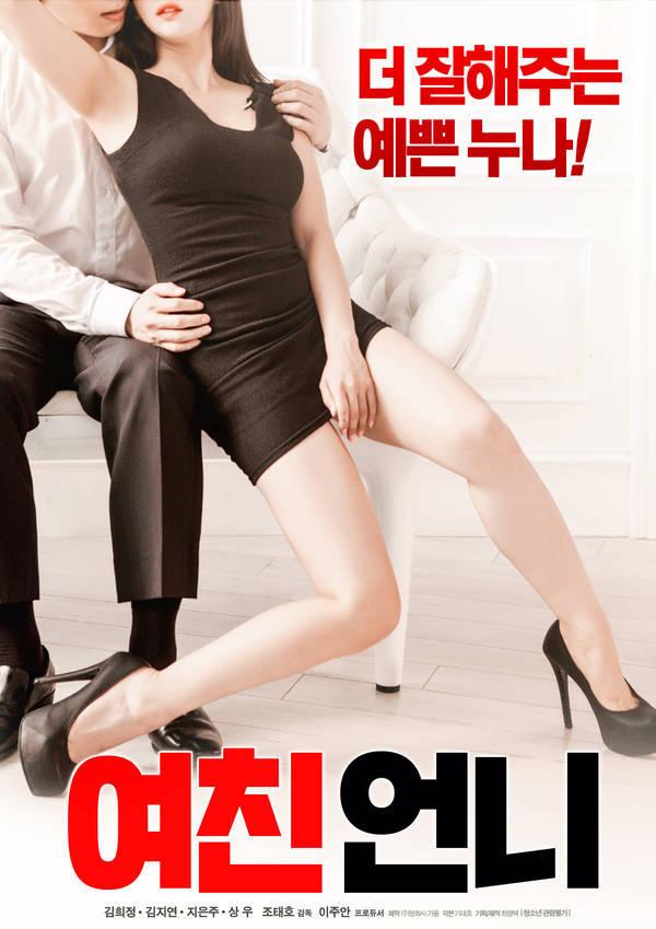 《隔壁的阿姨》-韩国强奷视频在线播放
