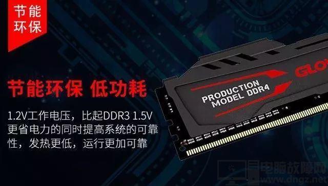 DDR3、DDR4内存区别在哪里?内存条选购务必注意!3