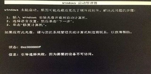 Win7开机0xc000000f引导选择失败 因为需要的设备不可访问解决方法1