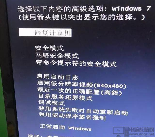 Win7开机0xc000000f引导选择失败 因为需要的设备不可访问解决方法2