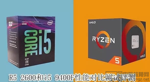 R5-2600和i5-9400F性能对比 究竟哪个好?1