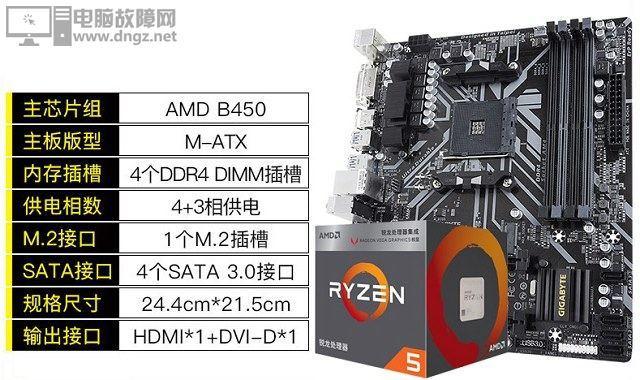 2019大内存游戏电脑主机配置单推荐不到2500元!2
