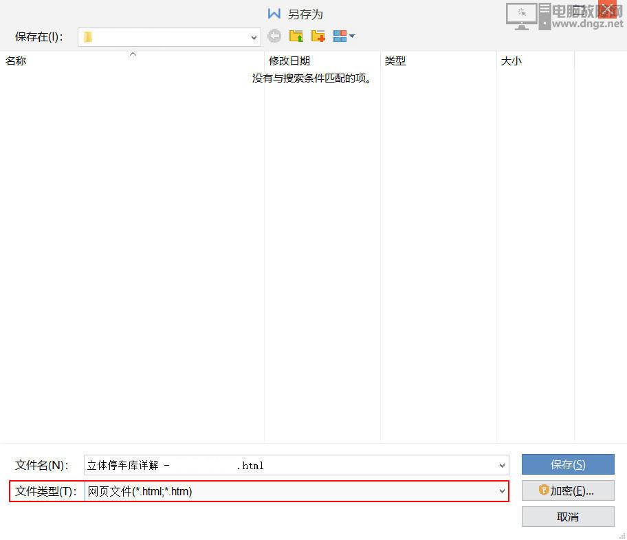 批量导出Word文档中的所有图片的简单方法3
