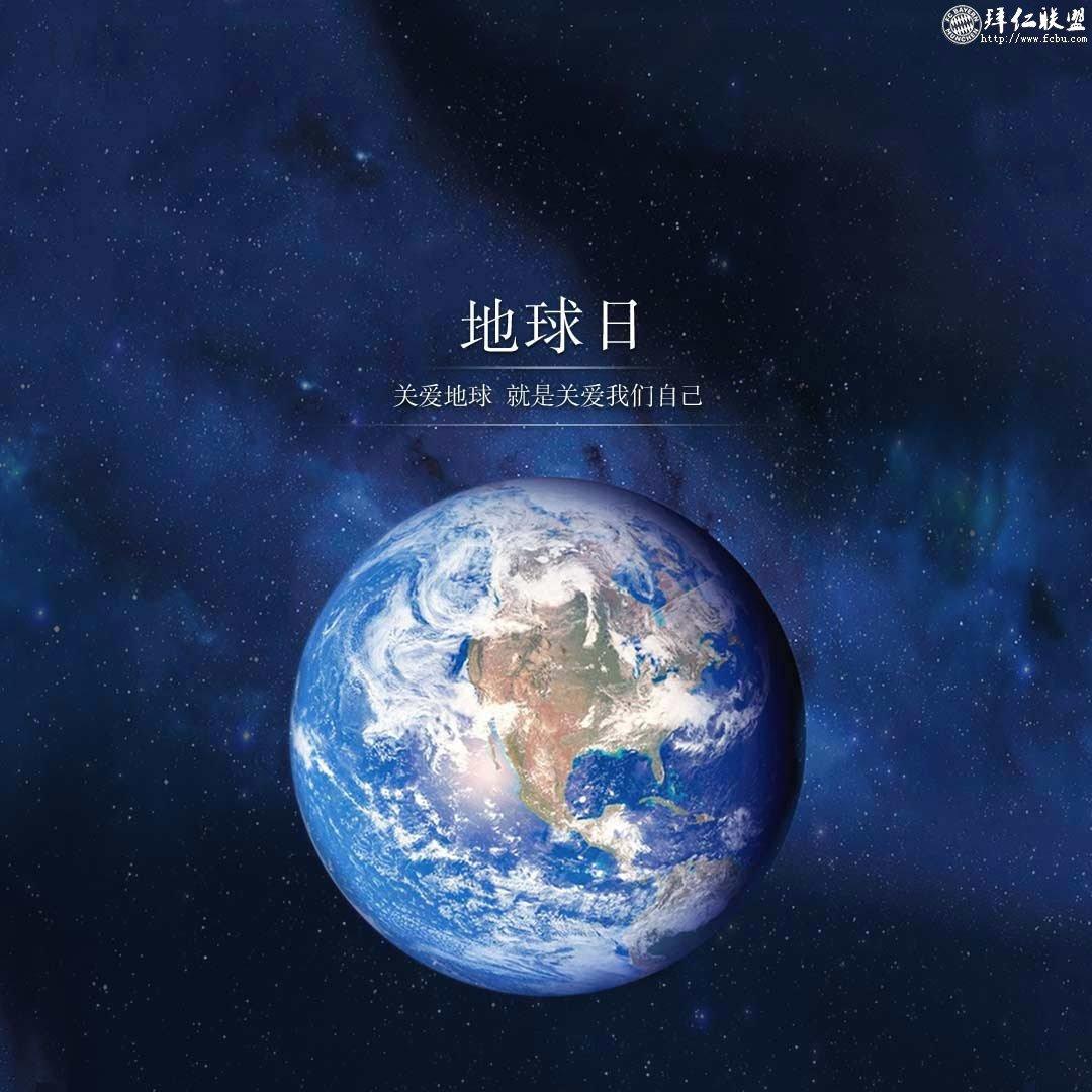 世界地球日(World Earth Day)每年4月22日1