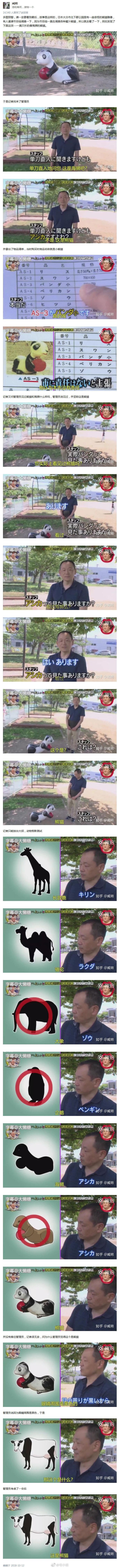 日本人眼中的大熊猫能让人笑死-福禄吧
