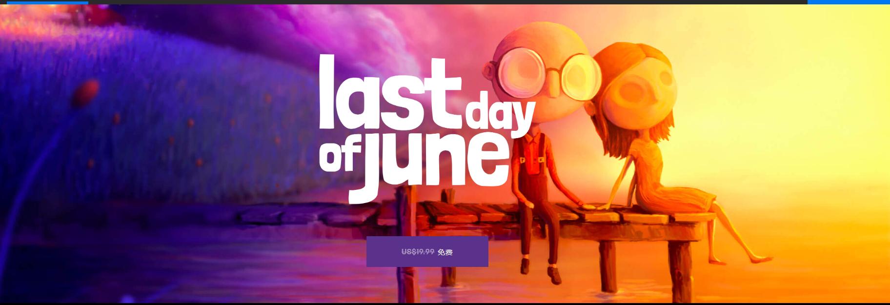 育碧喜加一:游戏商店免费领取《琼的最后一天》-福禄吧